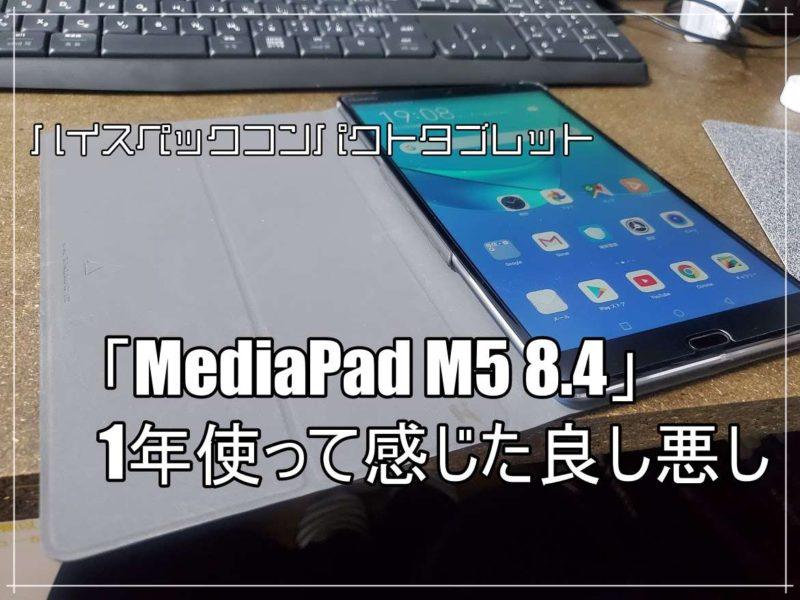 Mediapad-catch