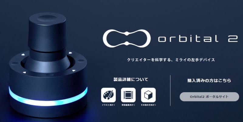 orbital2 商品アイキャッチ