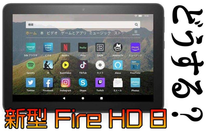新型Fire HD 8は充電関係がパワーアップ! 買い替え?どうする?