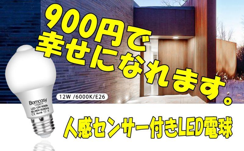 人感センサー付きLED電球イメージ