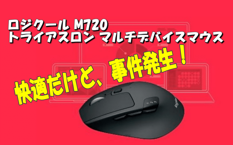 ロジクールM720 商品アイキャッチ