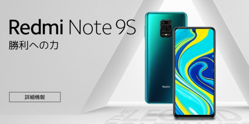 Redmi note 9s イメージ