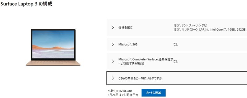 SurfaceLaptop3のイメージ