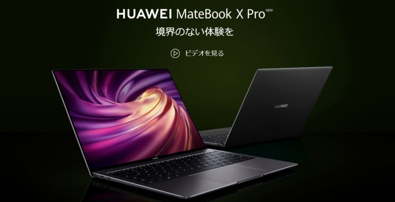 MateBook X Pro2020のイメージ