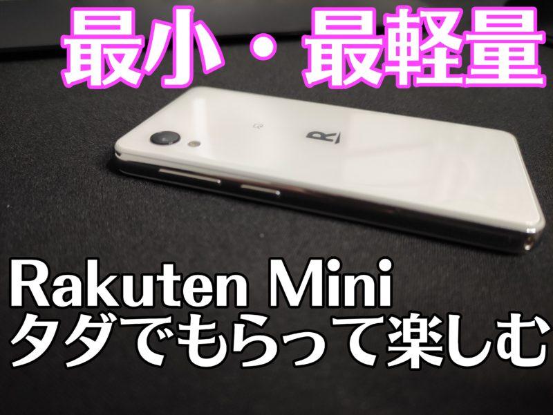 Rakuten Miniのアイキャッチ