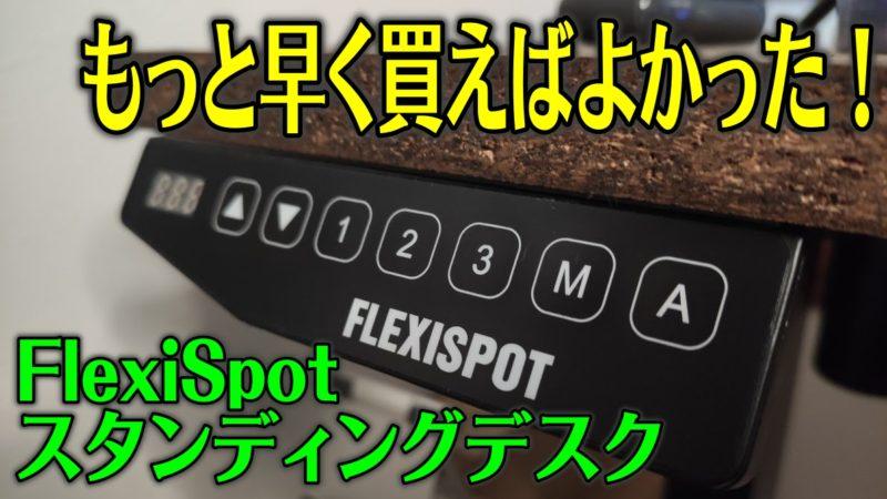 FlexiSpotのアイキャッチ