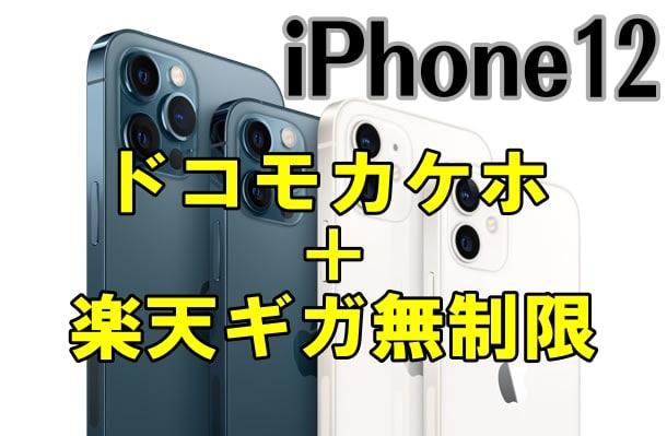 iphone12ドコモカケホ+無制限のキャッチ