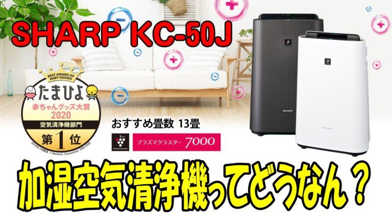 【レビュー】シャープ 加湿空気清浄機-KC-J50- 値段お手頃・性能抜群のおすすめモデル