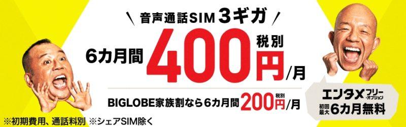 BIGLOBEモバイル月額割引キャンペーン