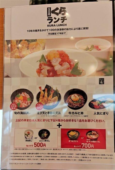 くら寿司ランチメニューの画像