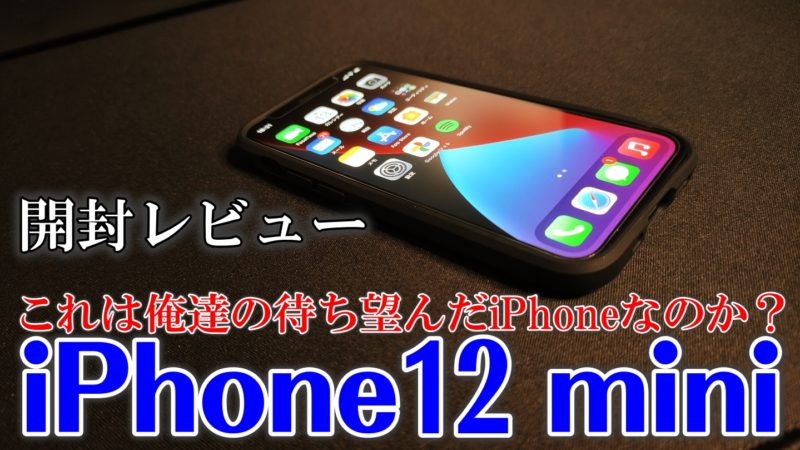 iPhone12 miniのレビューアイキャッチ