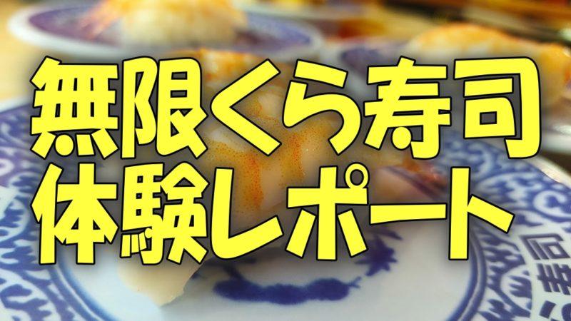 【レポ】Go To Eatを使って無限くら寿司を実際に試してみた【終了】