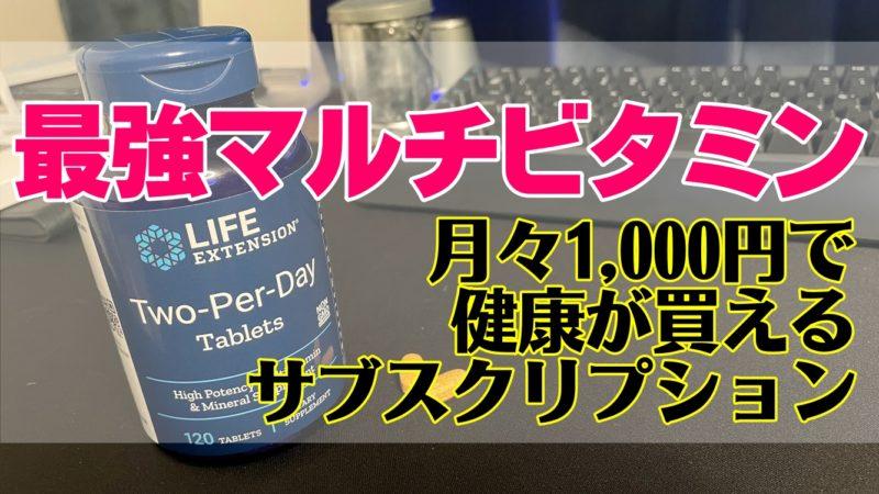 【レビュー】Two-Per-Dayマルチビタミン 月々1,000円で健康が買えるサブスク