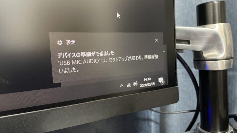 PCに接続