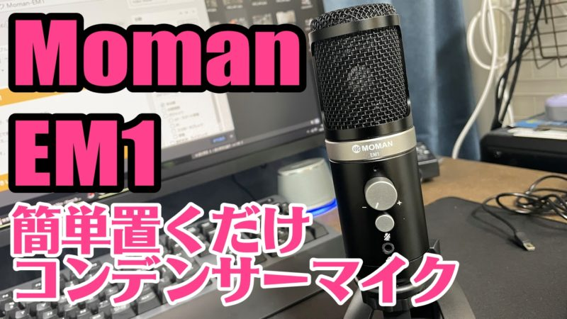 Moman EM1のアイキャッチ