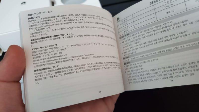 説明書の日本語記載分