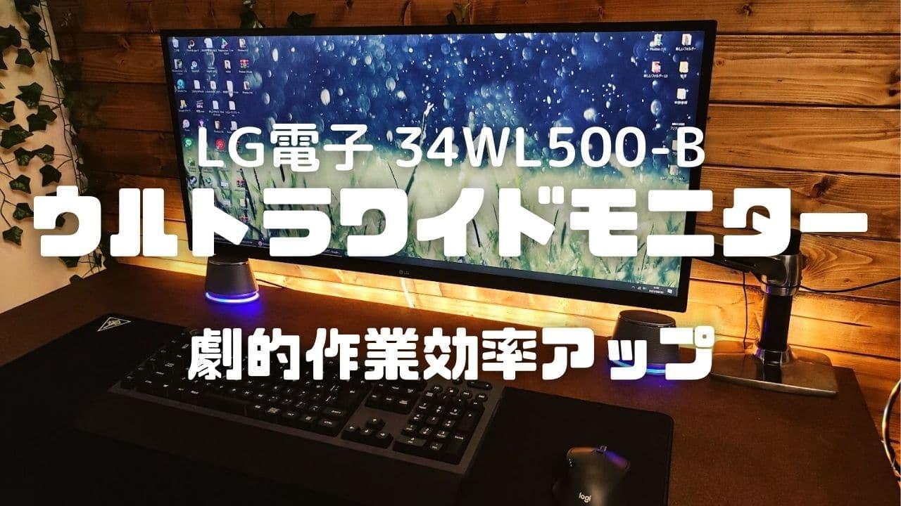 【レビュー】LG 34WL500-B ウルトラワイドモニター購入で劇的に作業効率アップしたのでおすすめレビュー