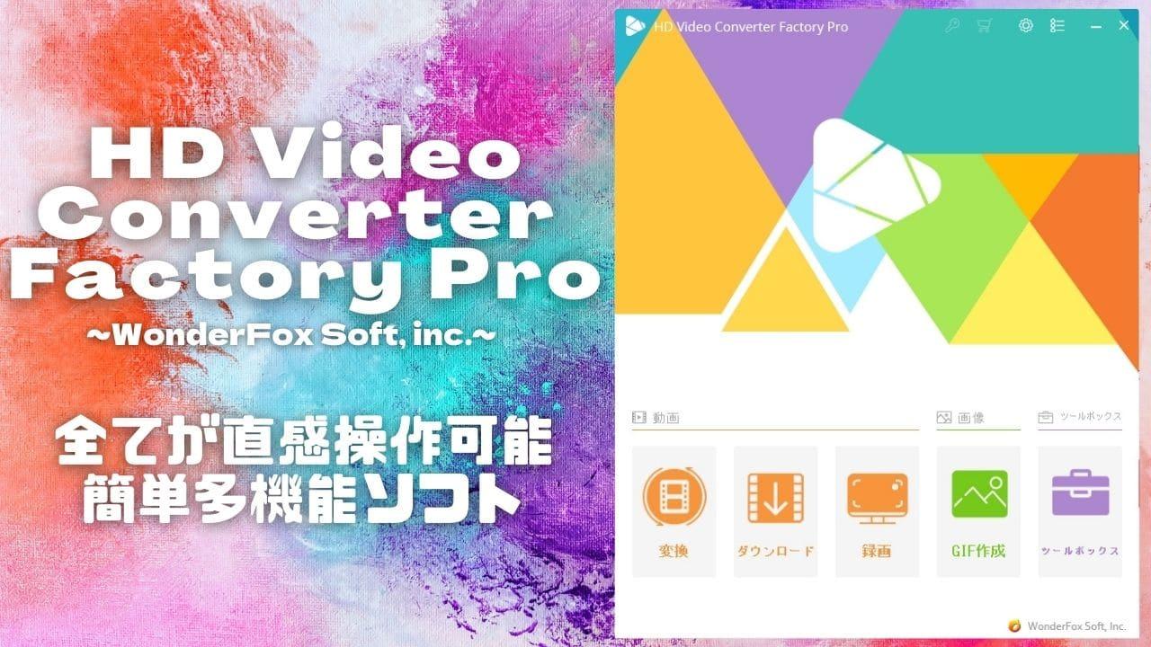 【レビュー】HD Video Converter Factory Pro 圧倒的簡単操作の多機能エンコードソフト