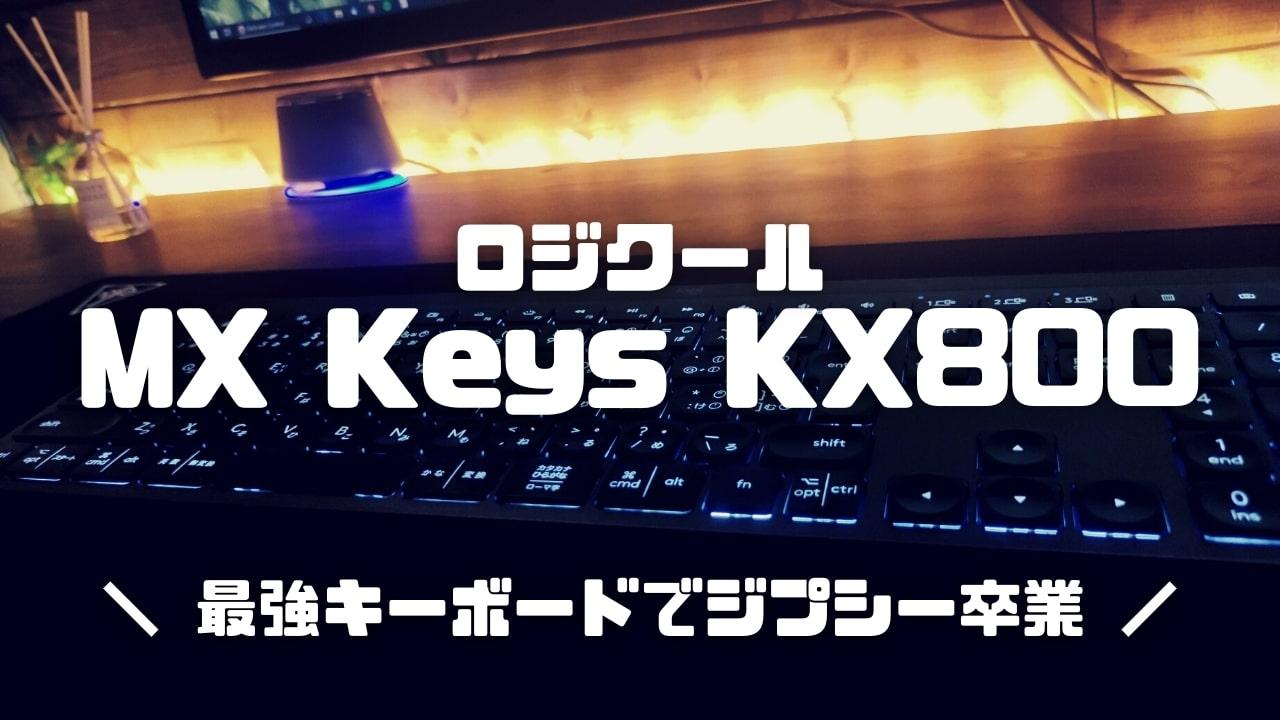 【レビュー】ロジクール MX Keys KX800 がデスクワークにオススメすぎた