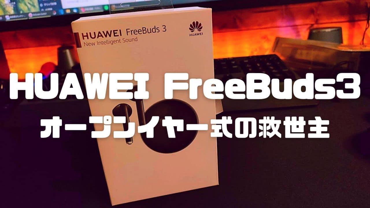 【レビュー】HUAWEI FreeBuds3はオープンイヤー好きにおすすめ!