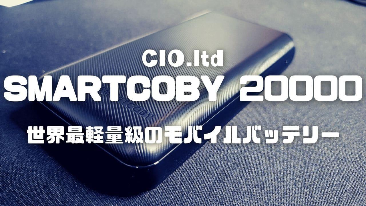 【レビュー】CIO SMARTCOBY20000 世界最軽量級のモバイルバッテリーで使い勝手ばつぐん!