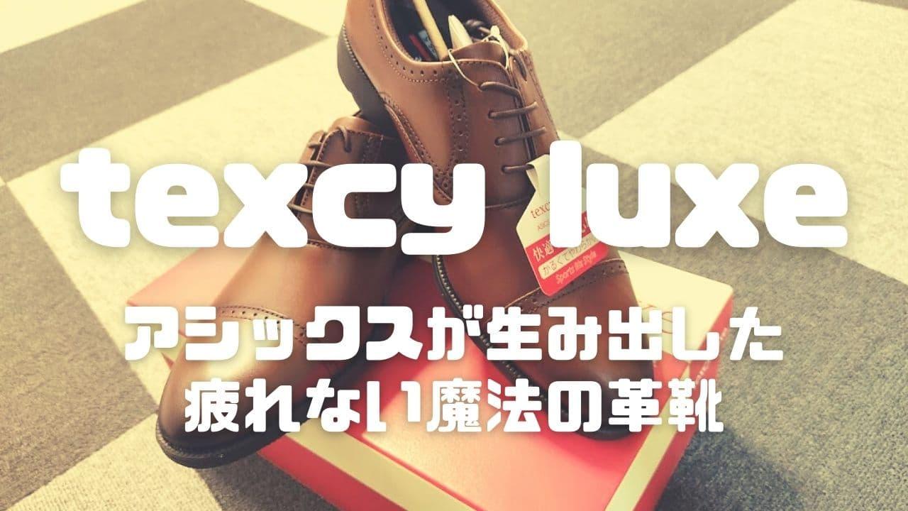 【レビュー】疲れにくい革靴をお探しならテクシーリュクスがおすすめ!